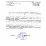 List referencyjny Gorgan Ukraina